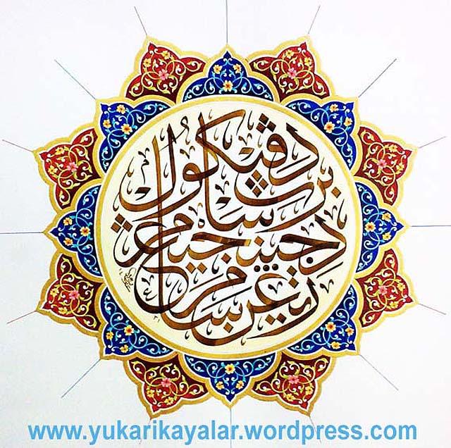 Gavs-ı A'zam Abdülkadir Geylânî hazretleri,Yusuf ül-Hemedanî Hazretleri,Ebû sâid Abdullah ve lbnü's-Sakkâ,Islamic_Calligraphy_The_co-operation copy