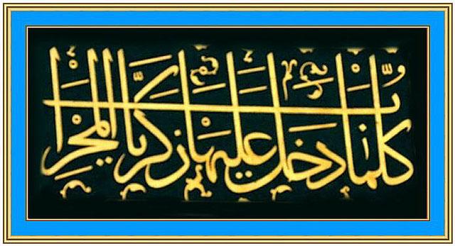 H.z. Zekeriyyâ (a.s.); Hayatı ve Şahsiyeti,küllema dehale aleyha zekeriyyel mihrab
