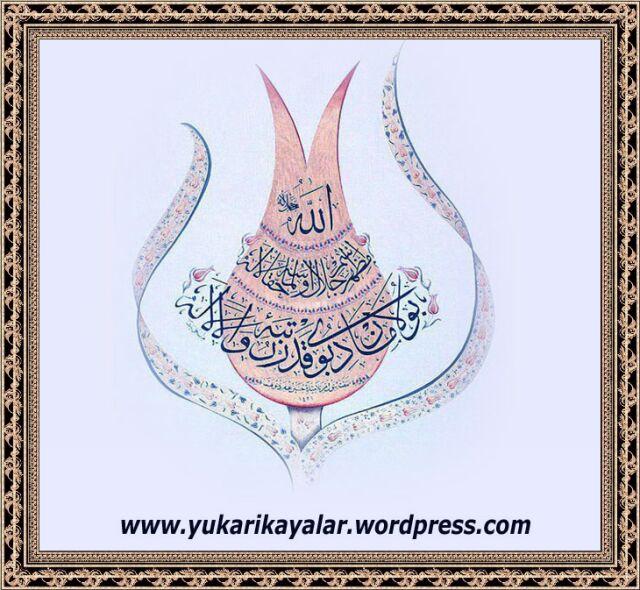 islamic coligraphi,imam gazali