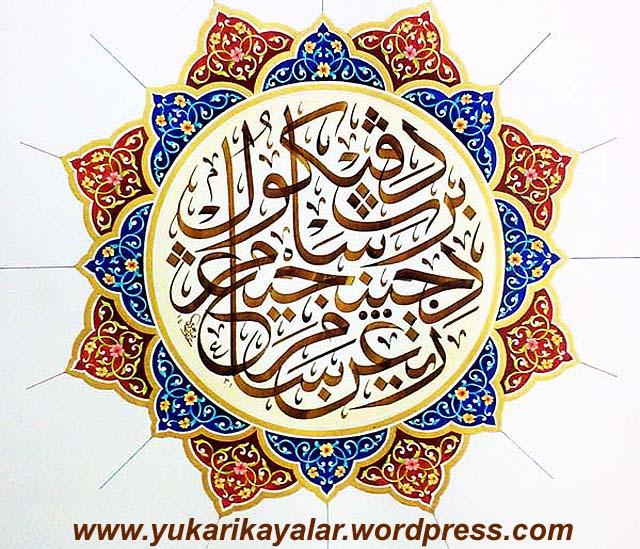 Tâlût ve Câlût Kıssasından Çıkarılabilecek Hisseler,Islamic_Calligraphy_The_co-operation copy