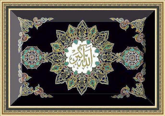 Allahu ekber,turkce hatim duasi,İsm-i A'zâm Duası