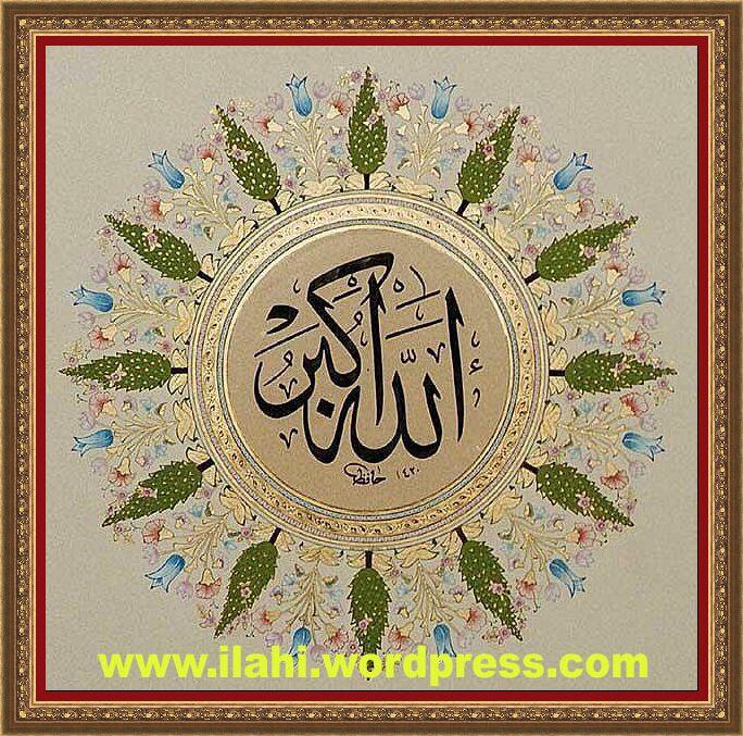 Allah,rahim allah