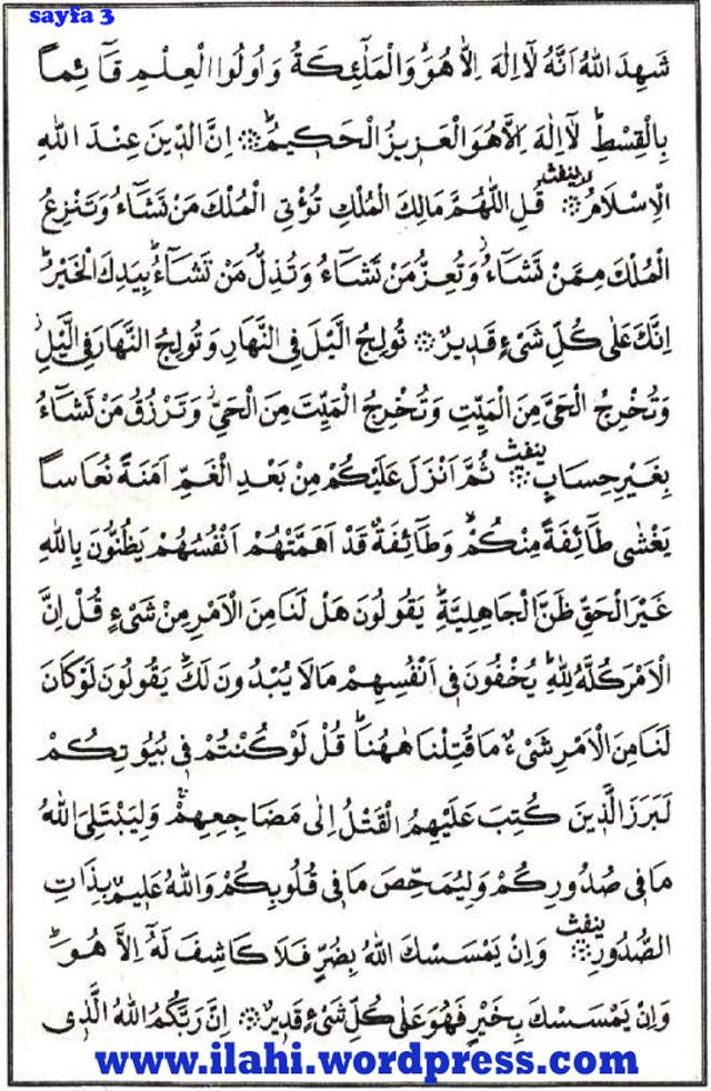 ayatihirz3 copy