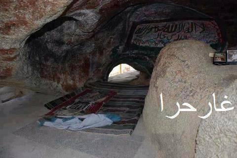 ASRI SAADETTEKİ DAĞLAR VE MAĞARALAR,Ghar-e-Hirainside